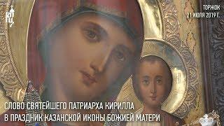 Проповедь Святейшего Патриарха Кирилла в праздник Казанской иконы Божией Матери