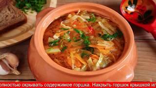 """Русская кухня: """"Щи из печи"""""""
