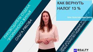 видео Налоговый вычет на ремонт квартиры в новостройке и вторичном жилье: как получить?
