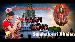 Mahani Lagiche Re Maa Ra Mahani Lagiche Samaleswari  720p by Gouri Meher
