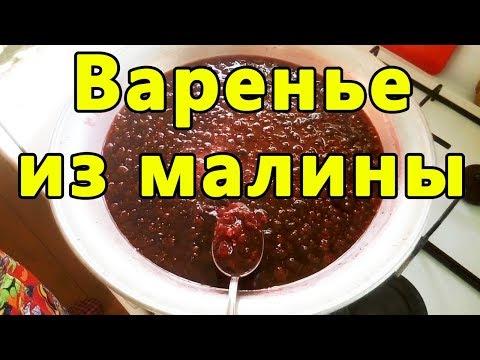 Как приготовить малиновое варенье рецепт. Варим густое малиновое варенье в 2 приема.
