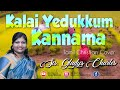 Kalai Yedukkum Kannama (COVER) By Sis Gladys Charles Jeyam Ministries Tamil Christian Songs 2016