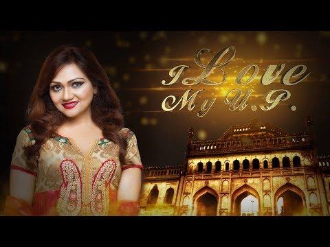 I Love My UP || Anupama Raag , Shashi Suman