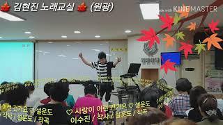 김현진 노래교실 ? 광주 금호 원광신협(월) ? 사랑이…