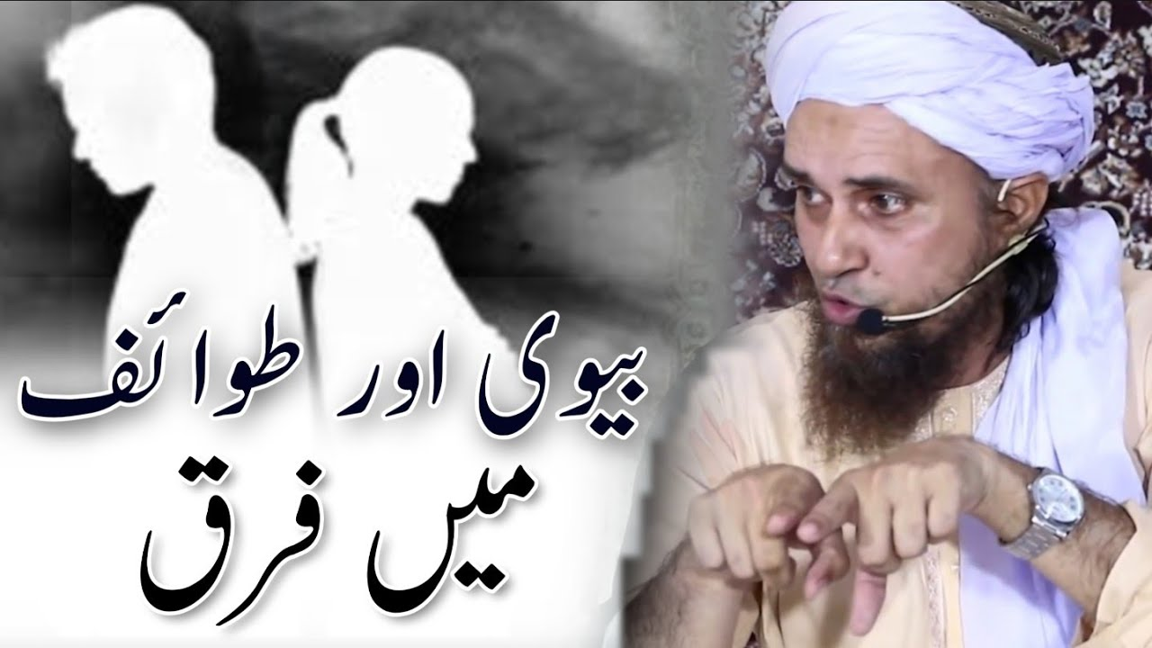 Biwi Aur Tawaif Mein Farq   #Shorts   Mufti Tariq Masood   @Islamic YouTube