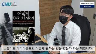 [이달의 도서]김범수 총학생회장이 선정한 'CNU 4월의 도서'를 소개합니다📚😁