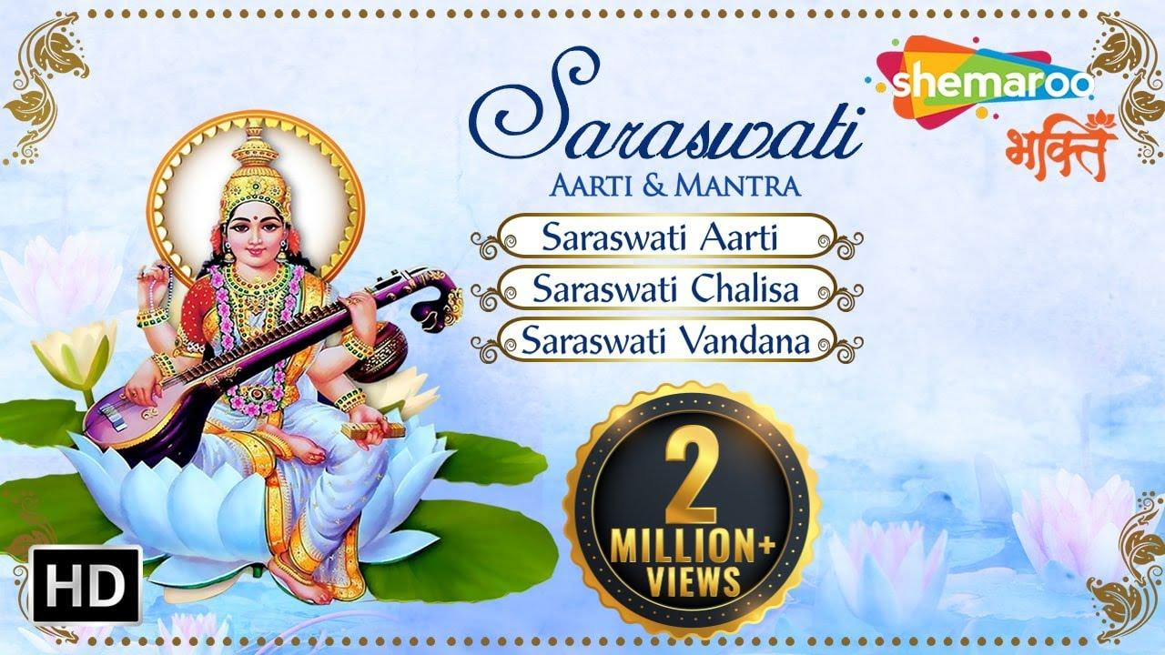 saraswati vandana aarti mantra saraswati puja bhakti songs youtube