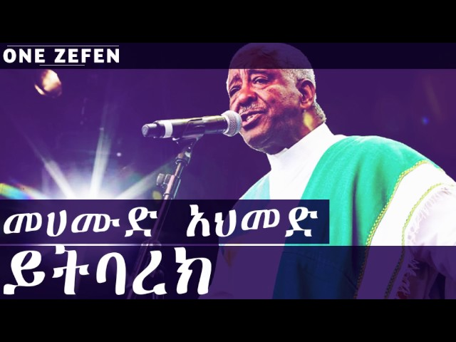 Mahmoud Ahmed - Yitbarek (ይትባረክ)