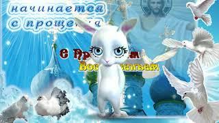Зайка ZOOBE 'С Воскресеньем с прощёным...'