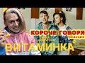 Поделки - Короче ГОВОРЯ Тима Белорусских - Витаминка (Премьера официального клипа) РЕАКЦИЯ