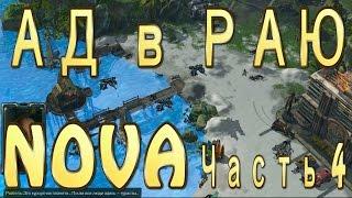 Прохождение StarCraft 2 Nova - Часть 4 - Ад в раю - Эксперт - Нова незримая война