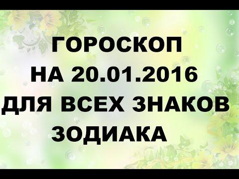 Гороскоп на день 19 февраля знак Водолея