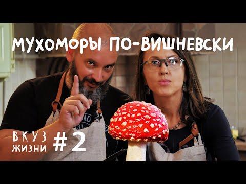 Как готовить мухоморы // ВКУЗ жизни + миколог Вишневский