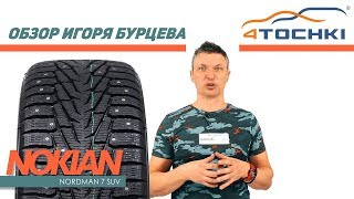 Шины Nokian Nordman 7 SUV - обзор Игоря Бурцева. Шины и диски 4точки - Wheels & Tyres.