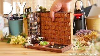 DIY☺︎miniature Chinese medicine dollhouse like Ghibli 漢方薬棚のあるジブリ風ドールハウス〜漢方瓶、ウォールシェルフetc~の作り方