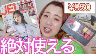 【雑誌付録】うちも今田美桜さん