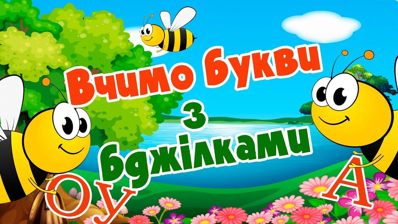 Вчимо букви з бджілками - розвиваючі мультфільми українською.