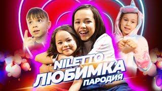 NILETTO - ЛЮБИМКА (ПАРОДИЯ)/Видео Мария ОМГ feat. DiStory