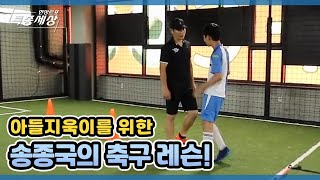 아들지욱이를 위한 송종국의 축구 레슨! MBN 2107…