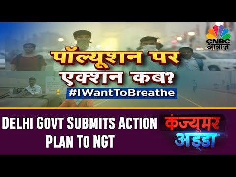 Delhi Govt Submits Action Plan For Curbing Air Pollution | Will It Work? | Consumer Adda Mp3