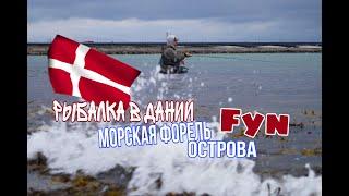 Морская рыбалка в Дании Морская форель острова Fyn