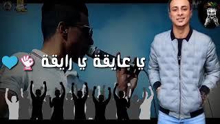 يا موزة ياقطة حالة واتس مهرجان حريم زينة علي قدورة