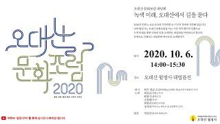 2020 오대산 문화포럼 좌담회