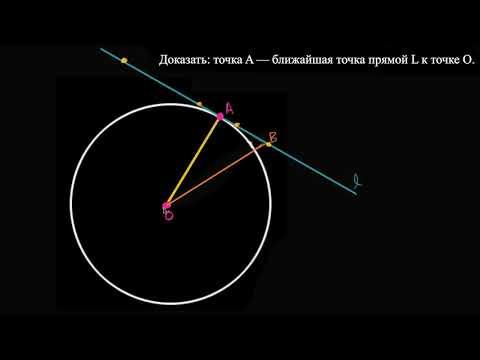 Доказательство того, что радиус перпендикулярен касательной   Окружность    Геометрия