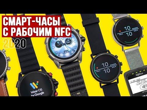 Умные часы с РАБОЧИМ NFC в 2020 году