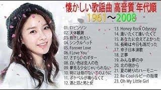 懐かしい歌謡曲 高音質 年代順 1961〜2008 Best Japanese Enka Songs 1961〜2008 Vol 02