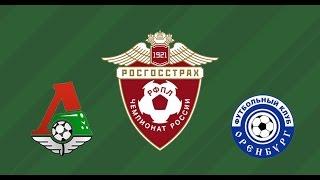 Футбол. РПЛ. Локомотив (Москва) - Оренбург 19 тур