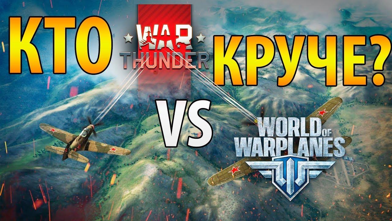 war thunder world of warplanes что лучше