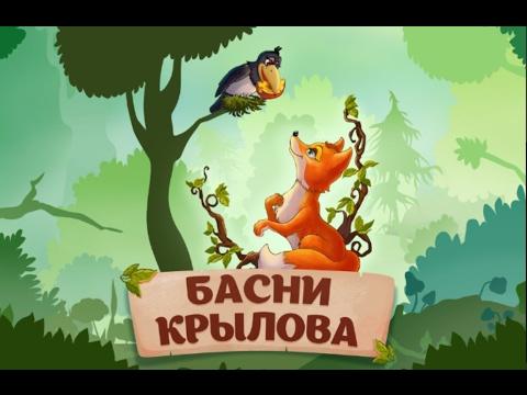 Басни Крылова Веселые сказки для детей. Сказки народов мира. Рассказы с красочными картинками (HD)