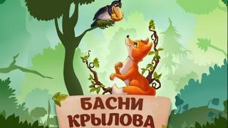 Скачать Басни Крылова Веселые сказки для детей Сказки народов мира Рассказы с красочными картинками HD