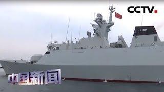 [中国新闻] 中国海军:护卫舰支队组织多昼夜搜攻潜训练 | CCTV中文国际