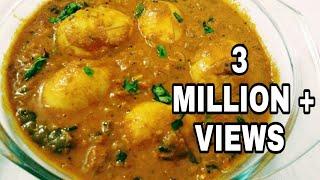 'ചോറിനും ചപ്പാത്തിക്കും ഒരു അടിപൊളി മുട്ടക്കറി'    Egg curry    Recipe no:76