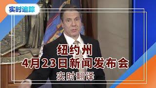 纽约州新闻发布会Apr.23 (中文翻译)