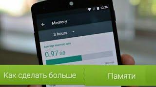Как сделать больше памяти на андроид 6.0.1