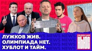 Редакция. News #4: смерть Лужкова, ТНТ подрезал часы, Россия без олимпиады, Костин без таблички