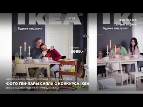 Фото гей-пары сняли с конкурса IKEA