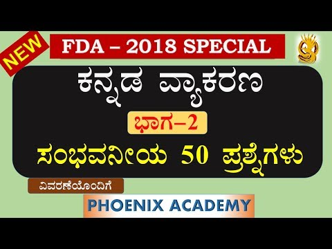 PART 2: Important Kannada Grammar Questions for FDA/SDA 2018 Exams