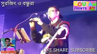 DIBO AMI GOLAY PHASI || SUROJIT O BONDHURA || SHYAMNAGAR UTSHAV || DOYEL DOLE PATAR FAKE||