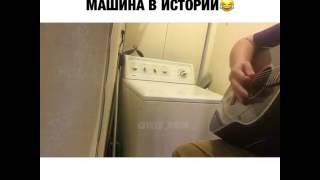 Музыкальная стиральная машина