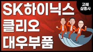 [고래삼총사] SK하이닉스 vs 클리오 vs 대우부품 / 4989