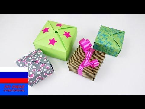 Подарочные коробочки для маленьких подарков | Урок оригами