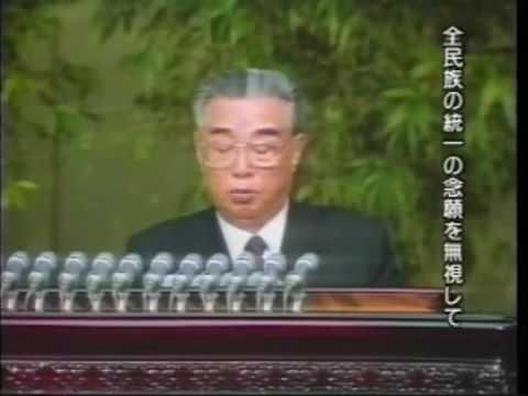Kim Il Sung   New Year Speech 1994