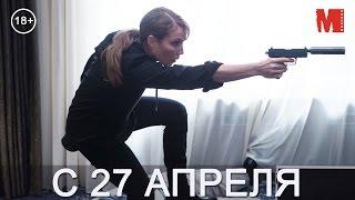 Дублированный трейлер фильма «Секретный агент»