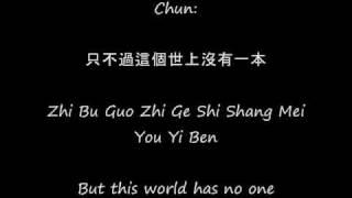 Xin Teng Ni De Xin Teng/Cherish Your Heartache(PinYin/English/Character) Mp3