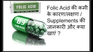 Folic acid Health benefits/Deficiency/Causes/ Side effects/Treatment in Hindi