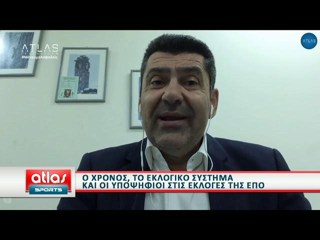 ATLAS SPORTS ΜΕΡΟΣ 2 01-06-2020